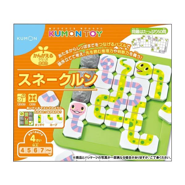 幼児 知育玩具 パズルKUMON くもん スネークルン 4歳以上 SN-10 C