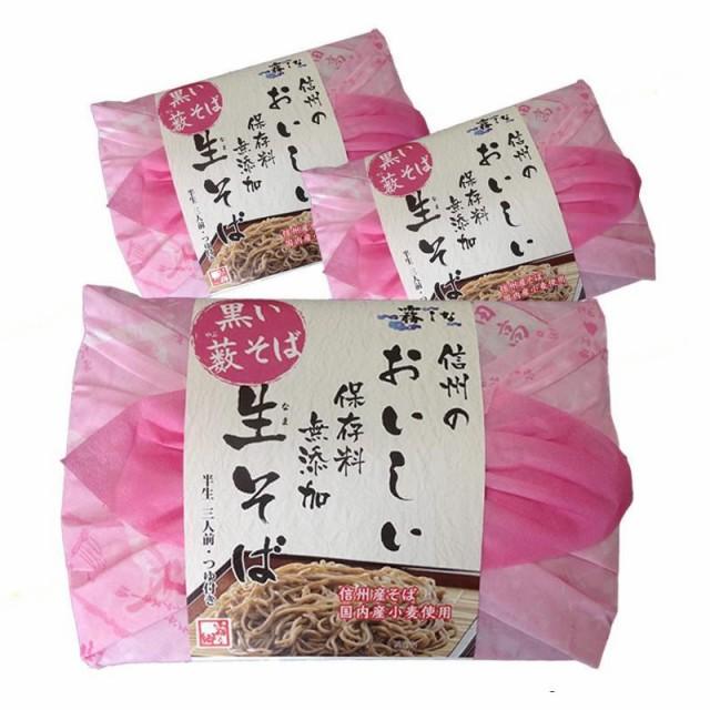 長野 日本 ソバ霧しな 信州のおいしい生そば つゆ付き 3食入り×3セット 48150SET3