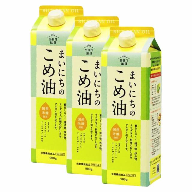オイル ビタミン パック三和油脂 サンワギフト まいにちのこめ油 900g×3本入 M