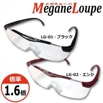 眼鏡型 拡大鏡 ハンズフリー Megane Loupe メガネルーペ 1.6倍 両手が使える メガネの上から ワイド ケース付 巾着 母の日 敬老の日 父の