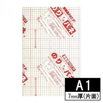 ARTE(アルテ) 接着剤付き発泡スチロールボード のりパネ(R) 7mm厚(片面) A1(594×841mm) BP-7NP-A1 M
