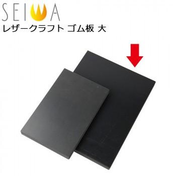 傷防止 カッティングマット レザークラフト工具誠和(SEIWA/セイワ) レザークラフト ゴム板 大 30×22×2cm C