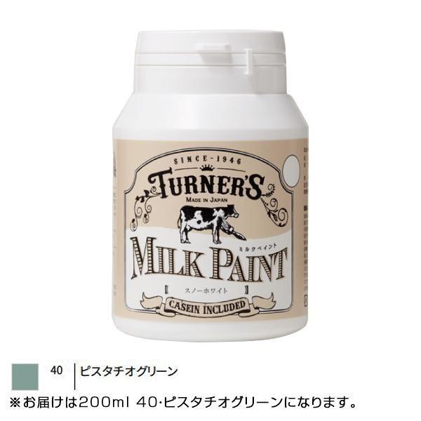 ターナー色彩 ミルクペイント 200ml 40・ピスタチオグリーン MK200040