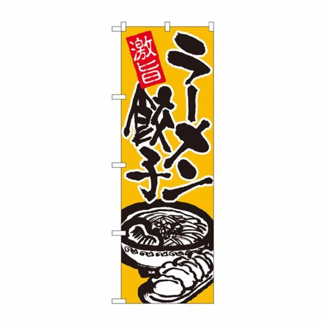 のぼり 602 ラーメン餃子
