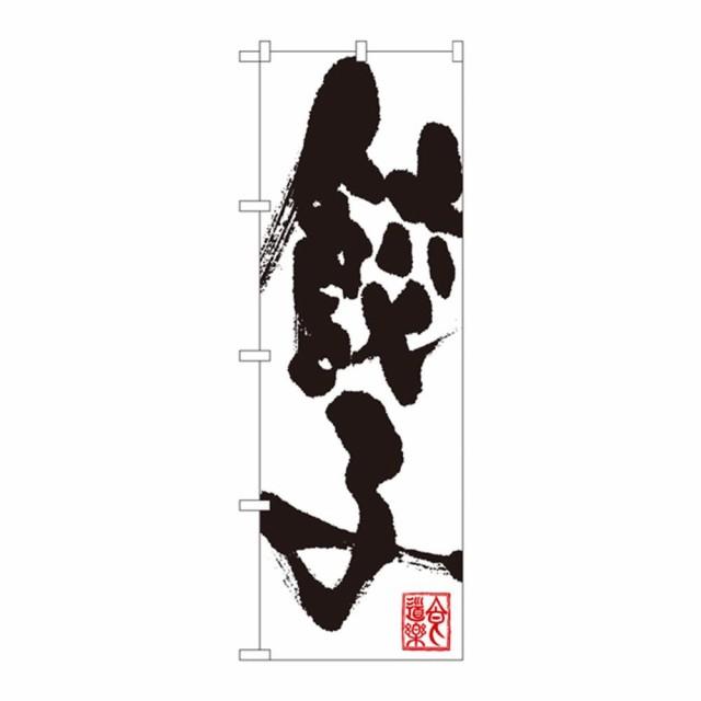 のぼり SNB-1147 餃子
