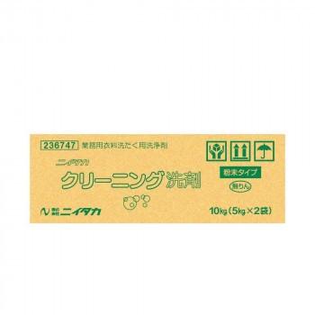 業務用 衣料洗たく用洗浄剤 ニイタカクリーニング洗剤 粉末 10kg(5kg×2袋) 236747