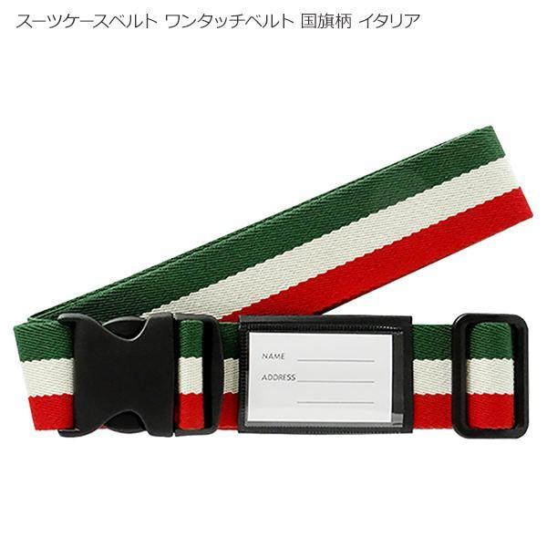 M スーツケースベルト ワンタッチベルト 国旗柄 イタリア