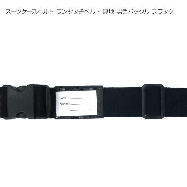 M スーツケースベルト ワンタッチベルト 無地 黒色バックル ブラック