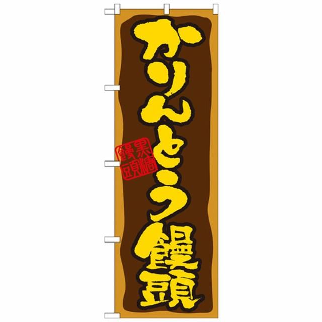 【同梱・代引き不可】Nのぼり 21391 かりんとう饅頭