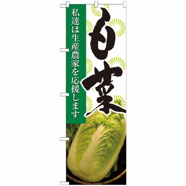 Nのぼり 21913 白菜 写真