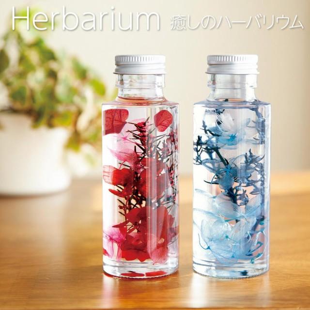 フラワーボトル おしゃれ オイル オブジェ ギフト herbarium ドライフラワー 青 プレゼント 贈り物 プリザーブドフラワー 花 癒しのハー