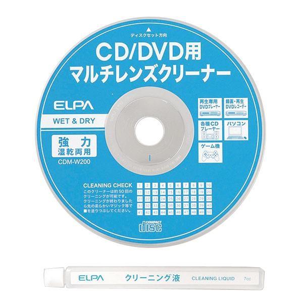 クリーニング プレーヤー 機器 ELPA(エルパ) CD・DVDマルチレンズクリーナー CDM-W200 湿乾両用 掃除 日本製 ゲーム機 ディスク