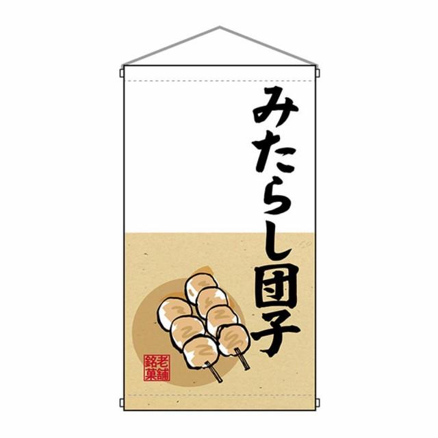【送料無料】N吊下旗 68180 みたらし団子「他の商品と同梱不可/北海道、沖縄、離島別途送料」