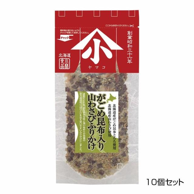 送料無料 同梱不可やまこ 北海道 がごめ昆布入り山わさびふりかけ 22g×10個セット