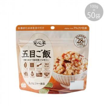 11421608 アルファー食品 安心米 五目ご飯 100g ×50袋