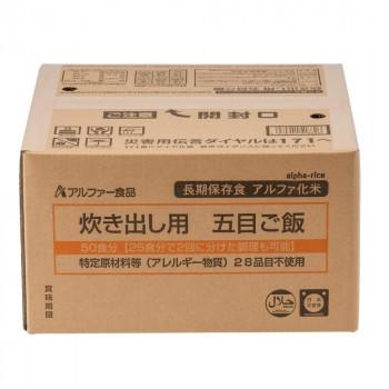 11408563 アルファー食品 炊き出し用 アルファ化米 大量調理 50食分 五目ご飯