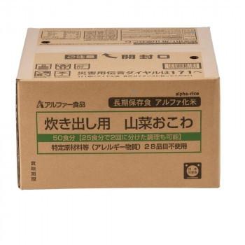 11408566 アルファー食品 炊き出し用 アルファ化米 大量調理 50食分 山菜おこわ