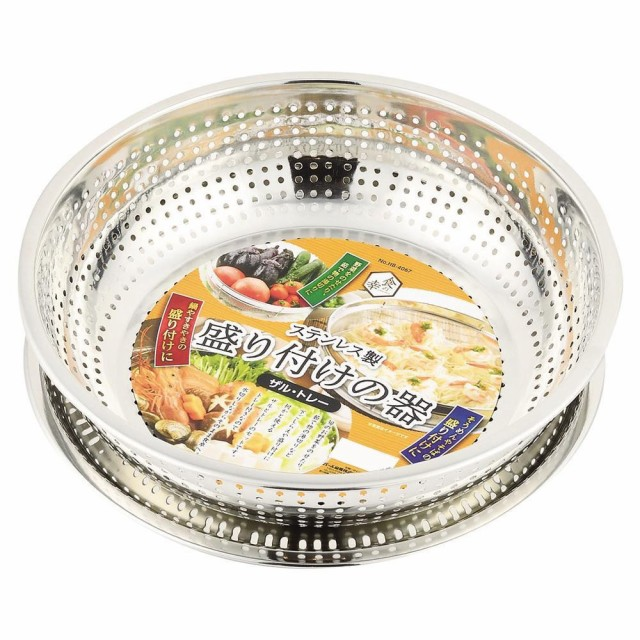 なべ 麺類 トレイ パール金属 食の幸 ステンレス製盛り付けの器(ザル・トレー) HB-4067 皿 台所 野菜 料理 クッキング キッチン