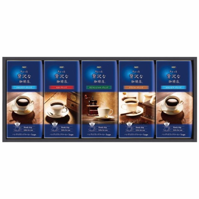 贈答品 贈り物 詰め合わせAGF ドリップコーヒーギフト ZD-25J 6245-086 C