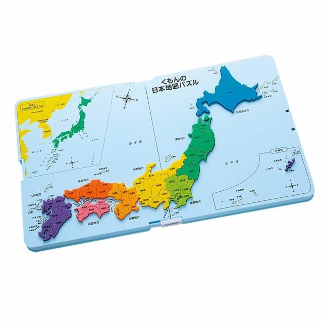 KUMON くもん くもんの日本地図パズル PN-32 5歳以上〜 送料無料 後払い可