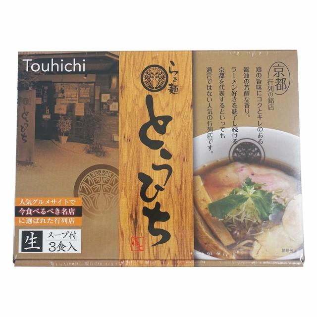 銘店シリーズ 箱入 らぁ麺とうひち 3人前 20箱セット