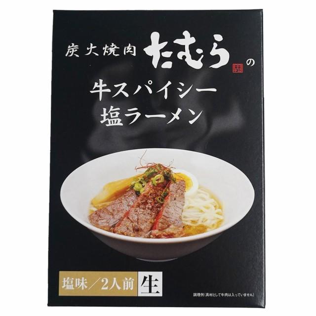 銘店シリーズ 箱入 焼肉たむらの牛スパイシー塩ラーメン 2人前 30箱セット