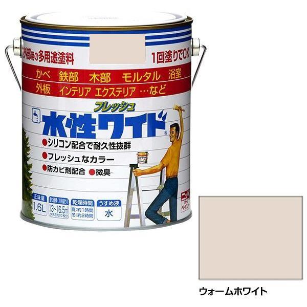 【同梱・代引き不可】塗料 塗装 カビ止めニッペホームペイント 水性フレッシュワイド 83 ウォームホワイト 1.6L半つや さび止め 屋内 DIY