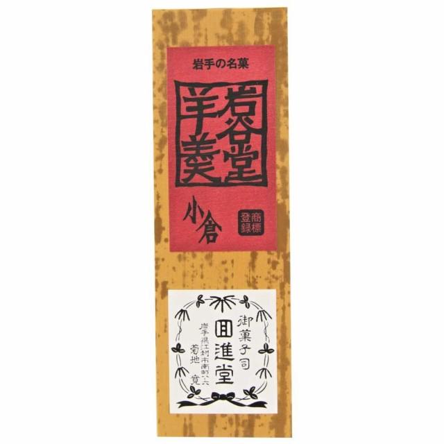 回進堂 岩谷堂羊羹 新中型 小倉 260g×6本セット 直送(送料無料)