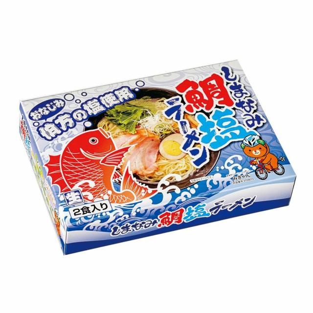 しまなみ鯛塩ラーメン 2食 30セット RM-89