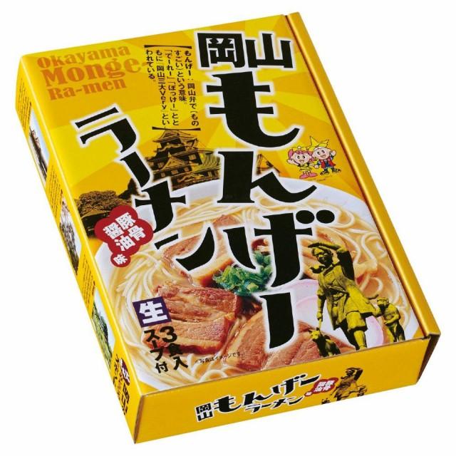 M 岡山もんげーラーメン 3人前 20セット RM-85