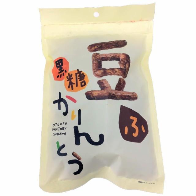 黒糖豆腐かりんとう 110g×12袋セット (送料無料) 直送