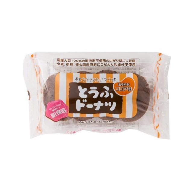 スイーツ おやつ スウィーツ 洋菓子 食品 国産大豆 お菓子 豆腐 とうふドーナツ ココア4P×12袋セット M