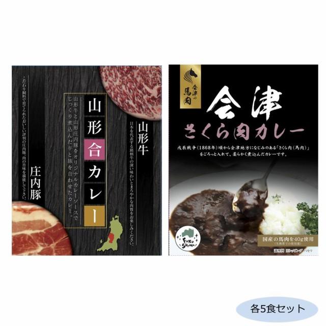 ご当地カレー 山形合カレー&福島会津さくら肉(馬肉)カレー 各5食セット