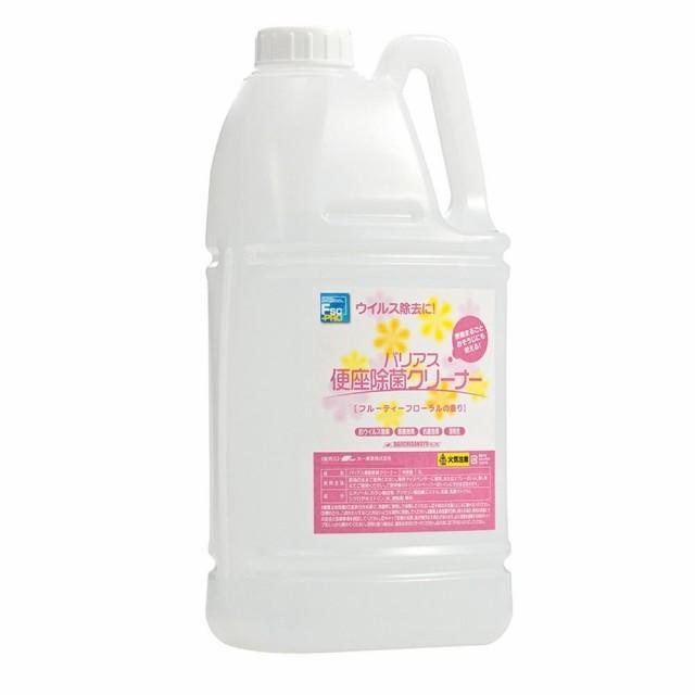 食中毒ウィルス・食中毒菌対応 食品添加物除菌剤 バリアス便座除菌クリーナー フルーティーフローラルの香り2L 23020039