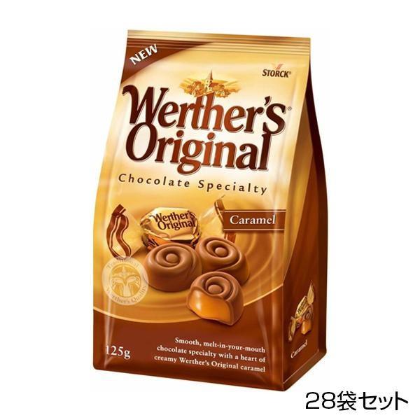 ストーク ヴェルタースオリジナル キャラメルチョコレート キャラメル 125g×28袋セット M