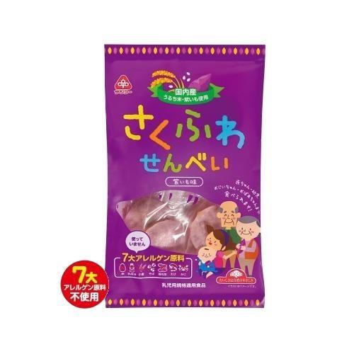 サンコー さくふわせんべい紫いも味 15袋