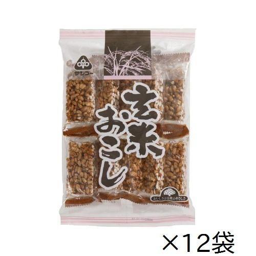 サンコー 玄米おこし 12袋 (送料無料) 直送