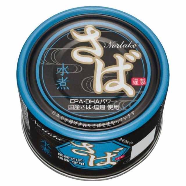 Norlake(ノルレェイク) さば缶詰 水煮 EPA・DHAパワー (国産鯖・塩麹使用) 150g×48缶