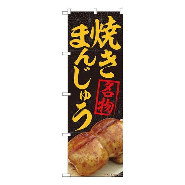 Nのぼり 焼まんじゅう名物黒 MTM W600×H1800mm 84406