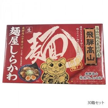 箱入り高山麺屋しらかわ 2人前×30箱セット(送料無料)直送