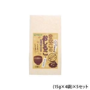 純正食品マルシマ ホッとするね きなこのおしるこ (15g×4袋)×5セット 5639