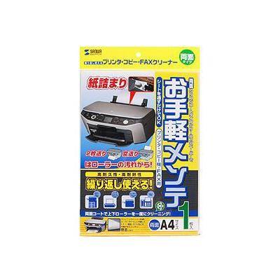 【同梱・代引き不可】OAクリーニングペーパー(両面タイプ・1枚入) CD-13W1