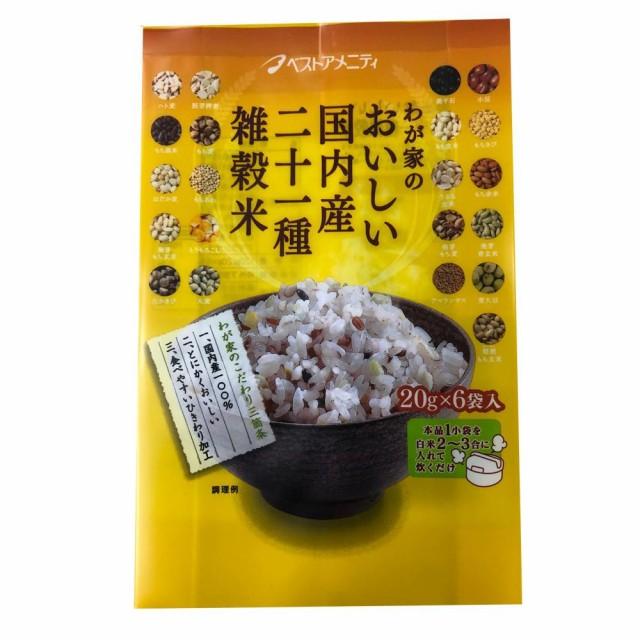 雑穀シリーズ わが家のおいしい国内産二十一種雑穀米 120g(20g×6袋) 10入 Z01-053 (送料無料) 直送