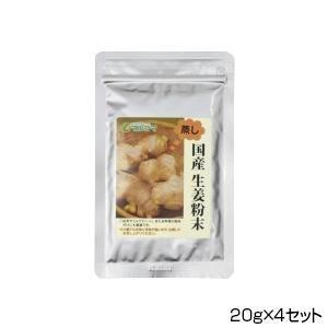 純正食品マルシマ 国産 生姜粉末 20g×4セット 2504 M