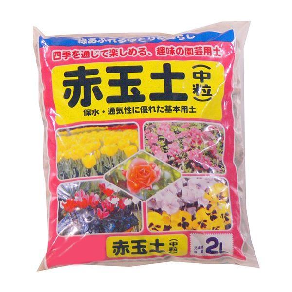 【同梱・代引き不可】あかぎ園芸 赤玉土 中粒 2L 20袋