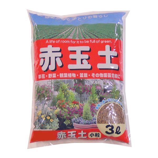 【同梱・代引き不可】あかぎ園芸 赤玉土 小粒 3L 10袋