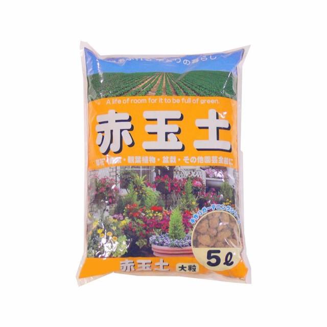 【同梱・代引き不可】あかぎ園芸 赤玉土 大粒 5L 10袋