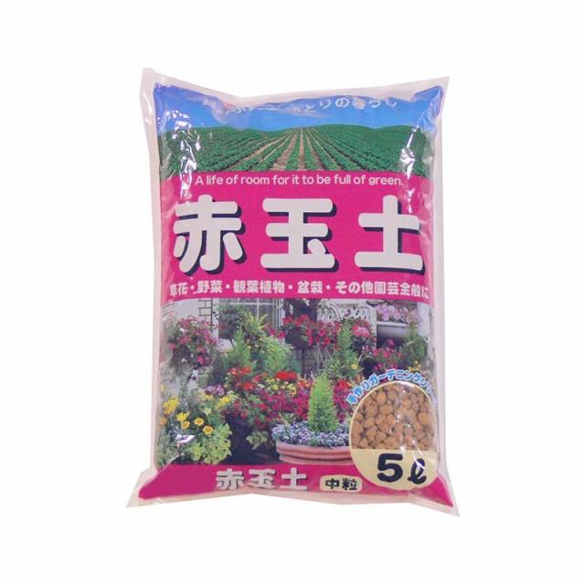あかぎ園芸 赤玉土 中粒 5L 10袋 S
