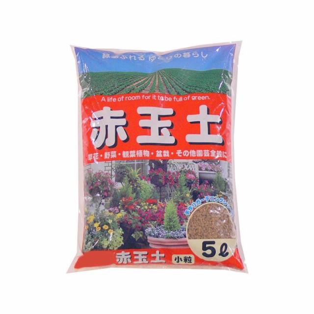 【同梱・代引き不可】あかぎ園芸 赤玉土 小粒 5L 10袋