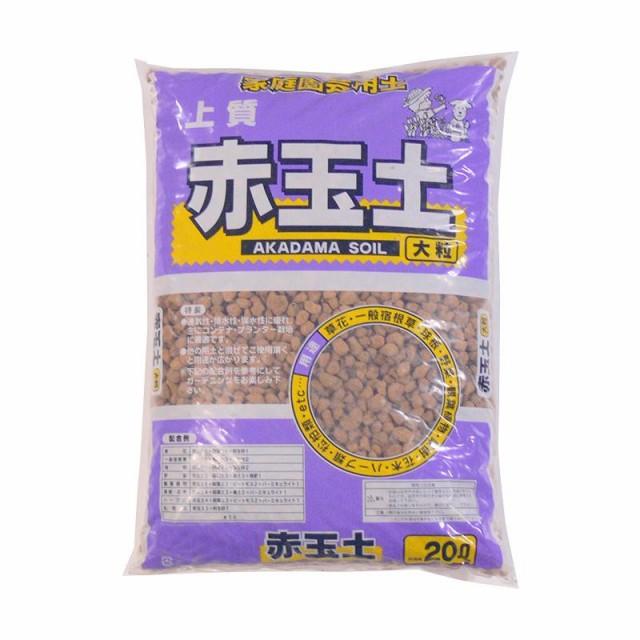 【同梱・代引き不可】あかぎ園芸 赤玉土 大粒 20L 3袋